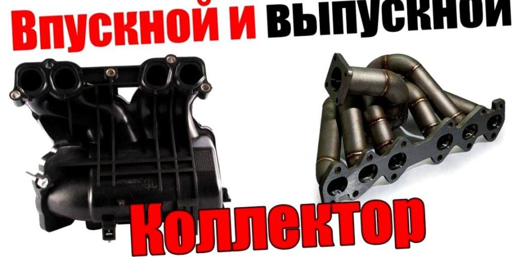 """Картинки по запросу """"впускной и выпускной коллектор"""""""