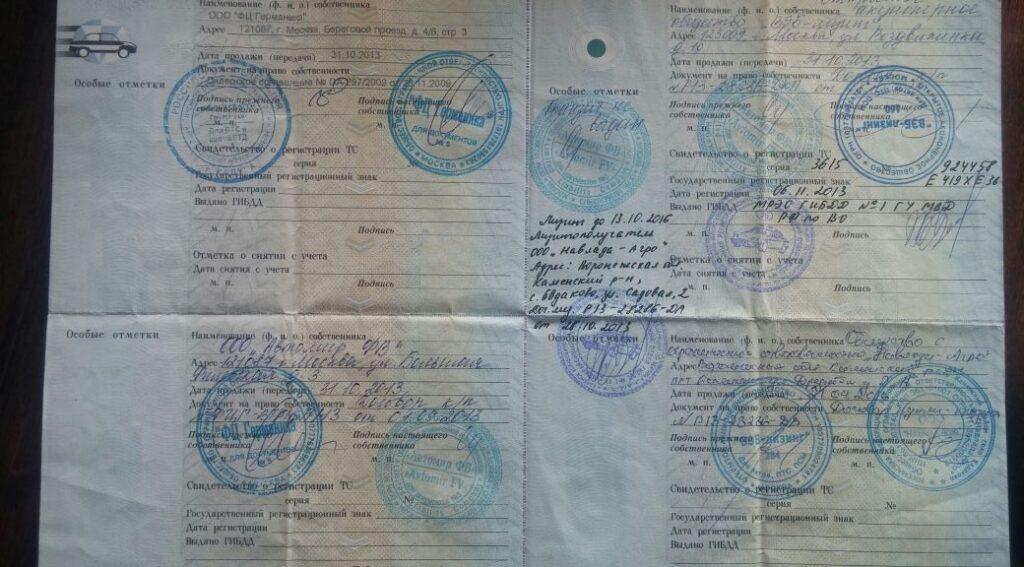 Бумажный паспорт транспортного средства