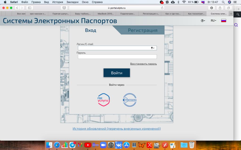 Портал Системы электронных паспортов